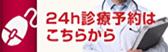 両国スマイル歯科の24時間予約