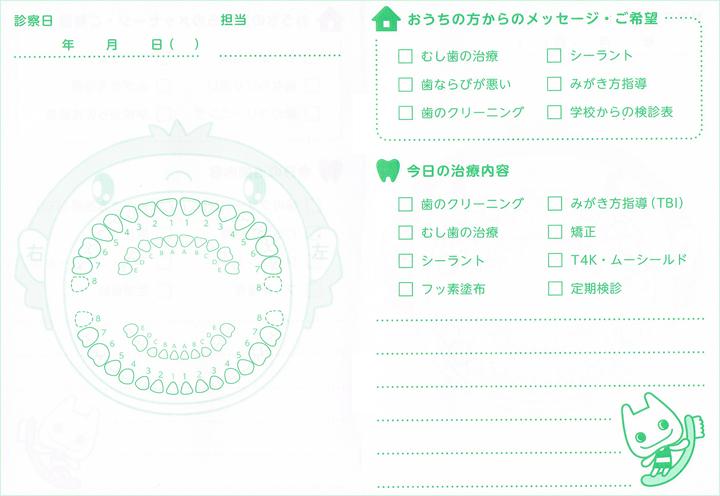 両国スマイル歯科のキッズクラブではれんらくノートに毎回記録を残します