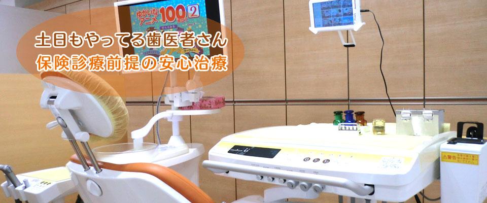 江戸東京博物館のすぐそばの歯医者