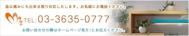 両国スマイル歯科03-3635-0777
