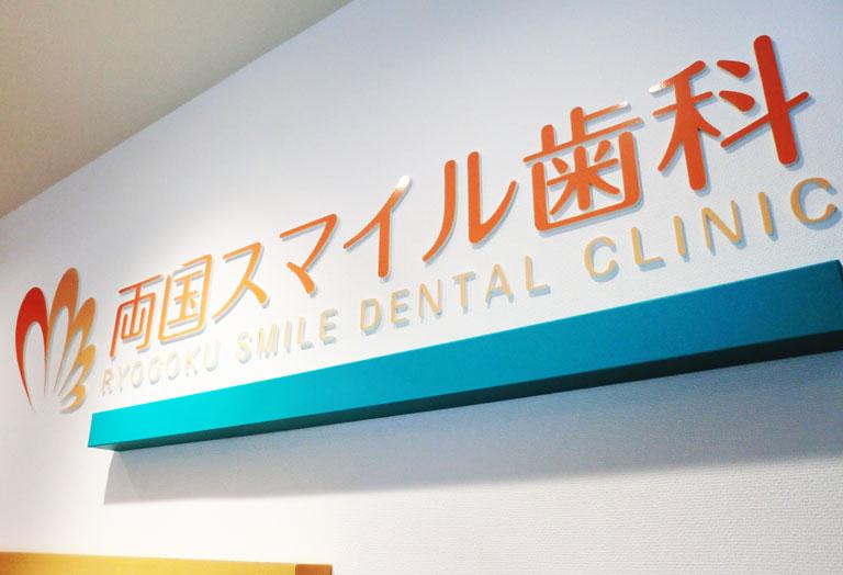 両国スマイル歯科のむし歯・歯周病の予防